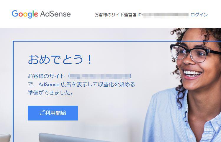 Google AdSense一発合格!!