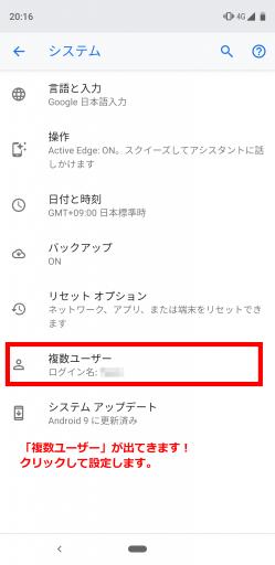 Google Pixel 3 XL スクリーンショット