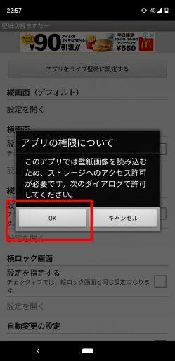 アプリの権限について、OKを押します。