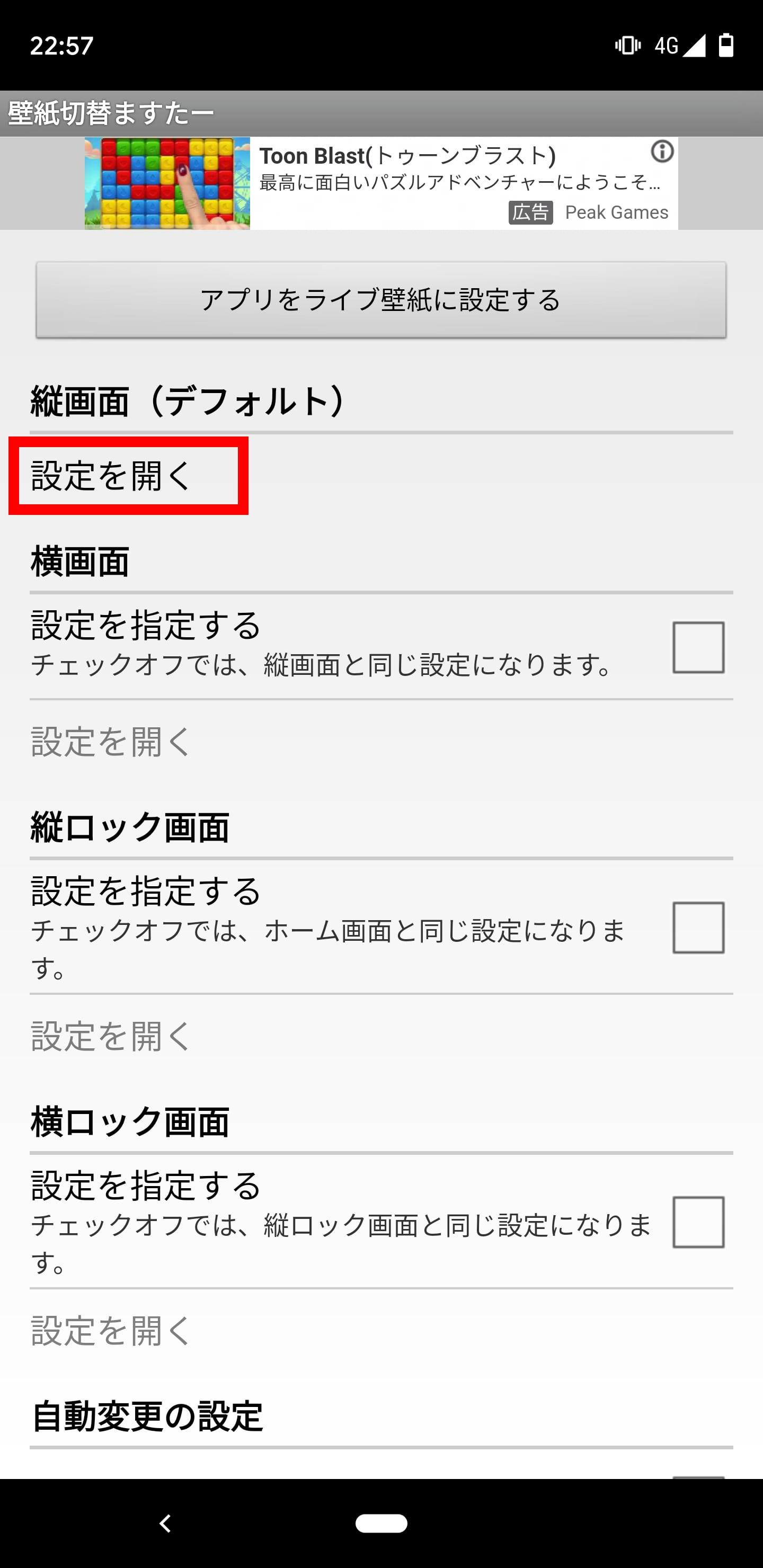 Android 9 10対応 壁紙をランダムに表示する方法 Pixel3 3xlもok 社畜アフィリエイト