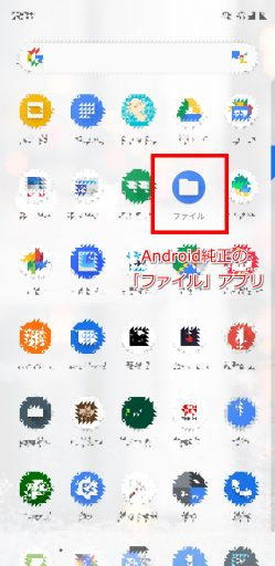 Android純正の「ファイル」アプリ